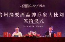 刘烨代言,海报和广告全面升级,金沙酒业进入品质新时代