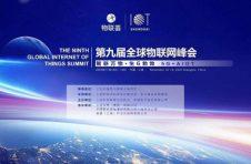 第九届全球物联网峰会在沪举行 人工智能物联网产业中心落户嘉定