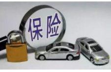 90%的车主车险保费降了,有你吗?