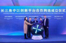 中以(上海)创新园开园一周年  长三角中以创新平台合作网络启动