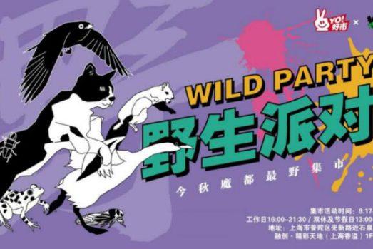 中秋国庆去哪儿玩?WILD PARTY野生派对来啦!